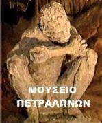 ΜΟΥΣΕΙΟ ΠΕΤΡΑΛΩΝΩΝ